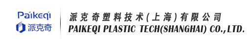 PAIKEQI Plastic Technology(Shanghai)Co.,Ltd