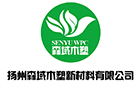 Yangzhou Senyu Wood Plastic New Material Co.,Ltd