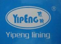 Suzhou Yipeng lining cloth waving co.,Ltd.