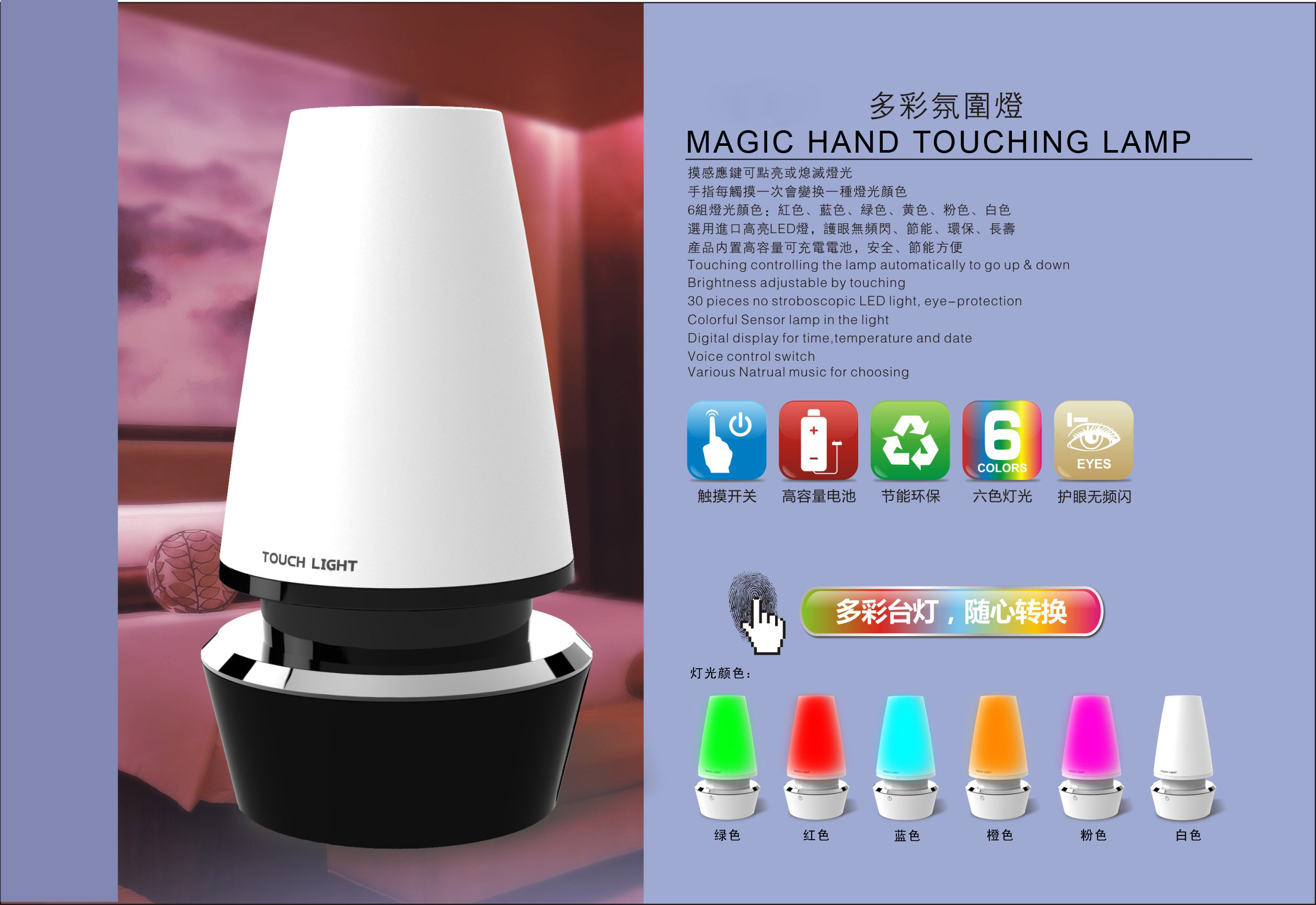 Magic Hand Lamp, Led Touch Sense Lamp