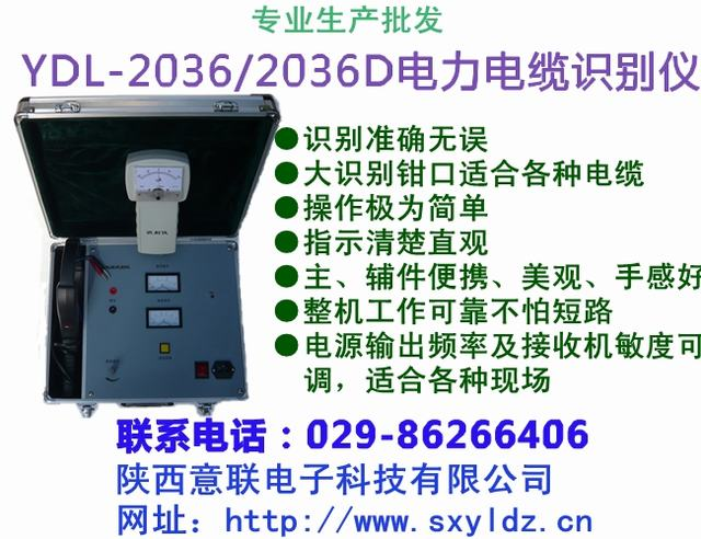 YDL-2036/2036D power cable identification device