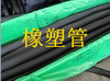 Soft | flexible | cold | Nairen | resistant | waterproof | low thermal conductivity | damping | sound-absorbing | rubber tube