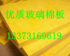 Production and sales of ordinary glass wool board glass wool board