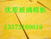 Glass cotton price \\ / glass wool board \\ / glass wool felt