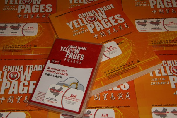 Yellow Pages of China Suppliers