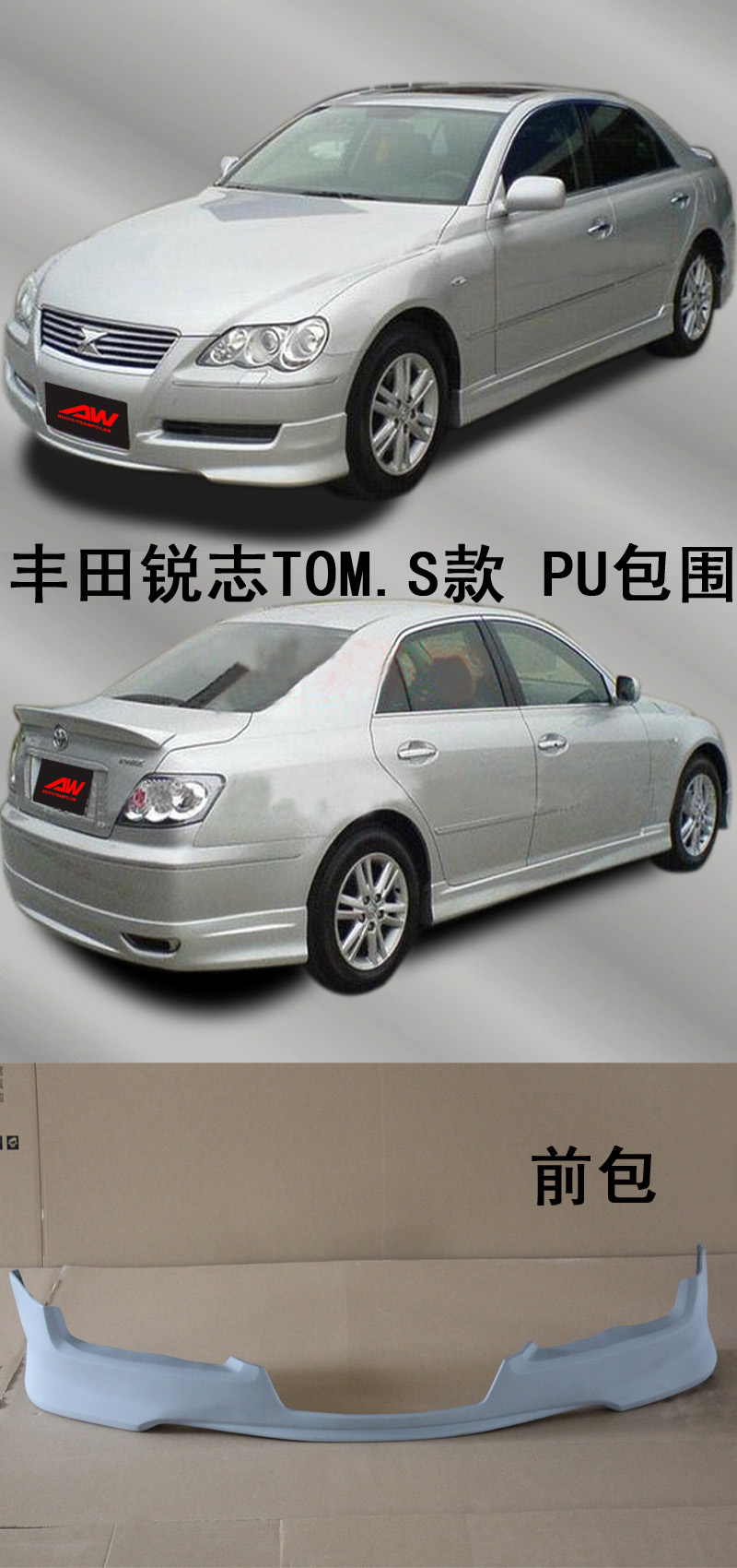 Toyota reiz TOM'S body kit