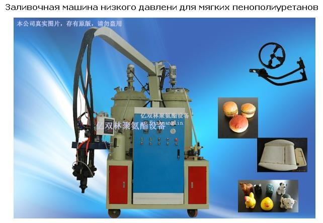 Low Pressure Flexible Foaming Machine