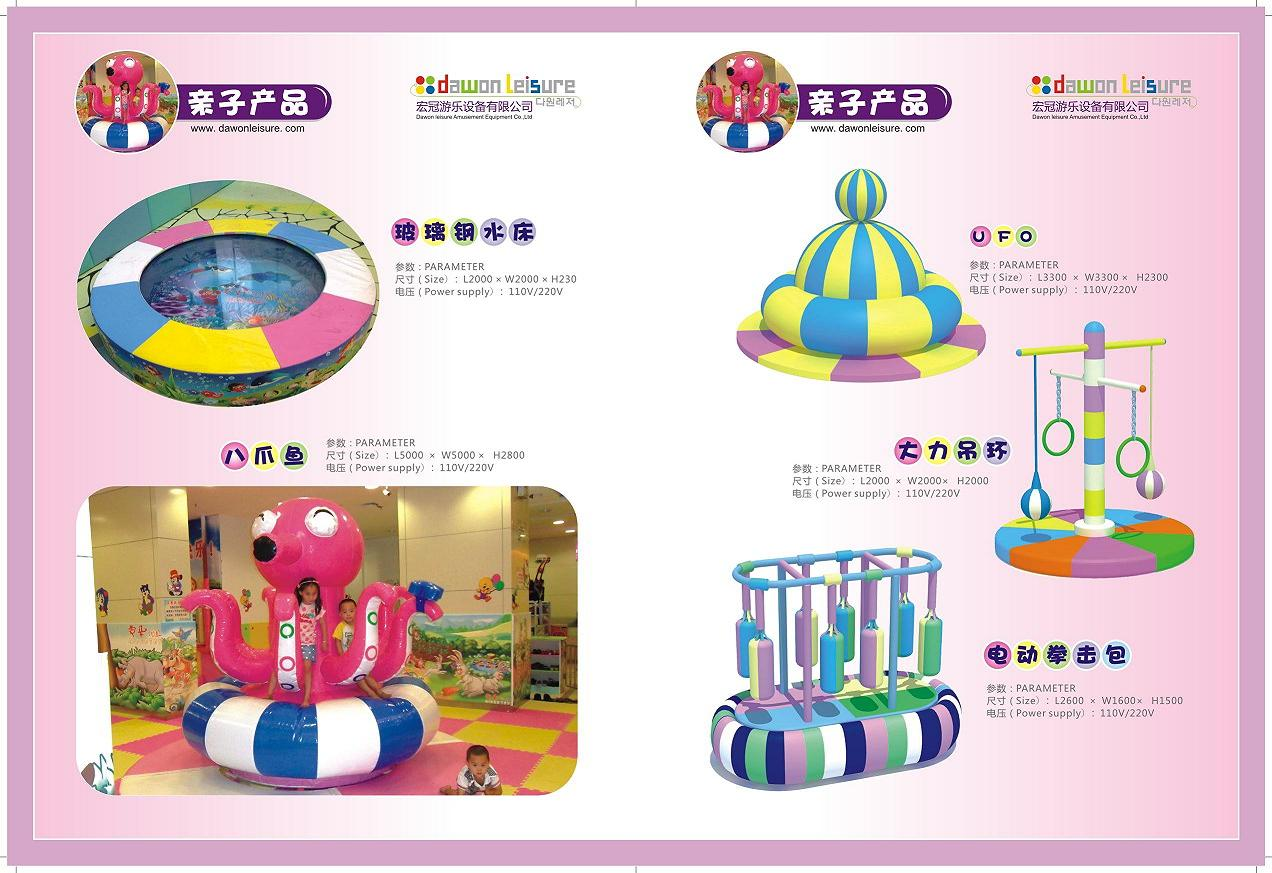 kiddy leisure amusement equipment