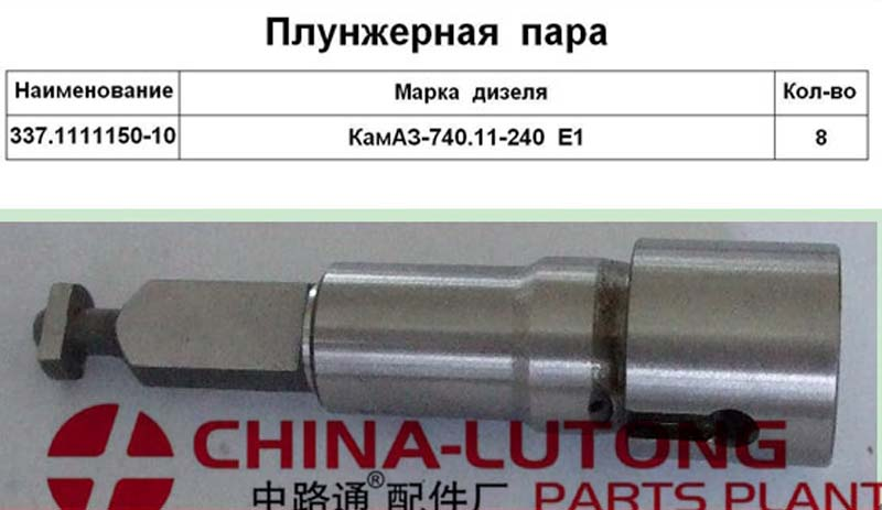Diesel Plunger E10 Stamping 337.1111150-10