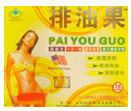1box Original Pai You Guo Tea FREE SHIPPING