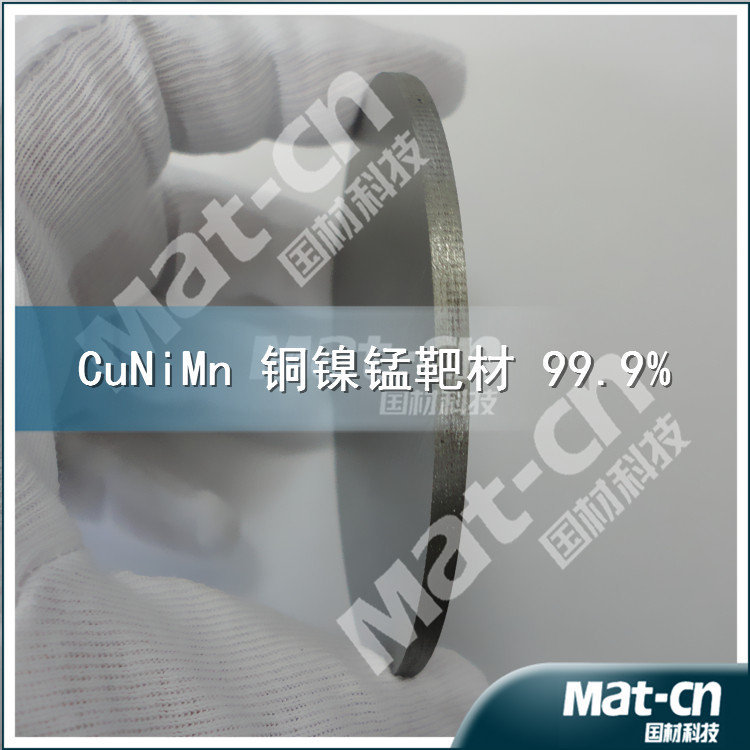 The finishing surface CuNiMn target-Copper-nickel fierce target-sputtering target(Mat-cn)