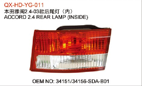 Honda Accord Rear Lamp