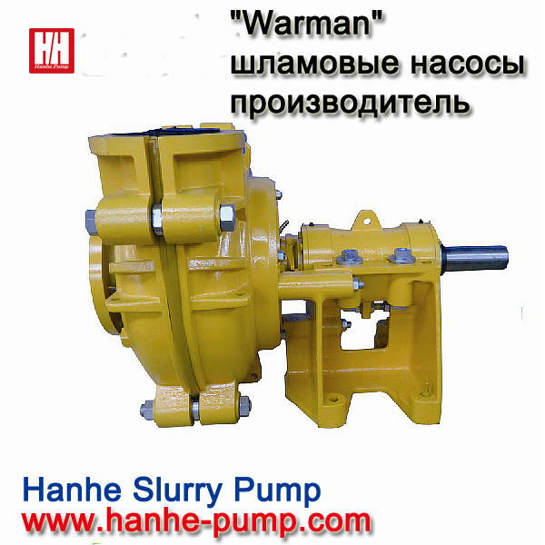 Warman® Slurry Pump-Hanhe Solutions
