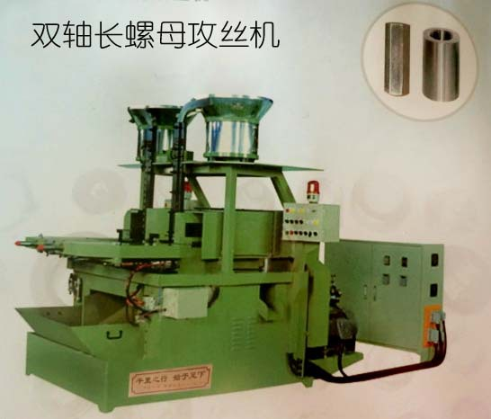 The 2 spindle long nut tapping machine from China factory