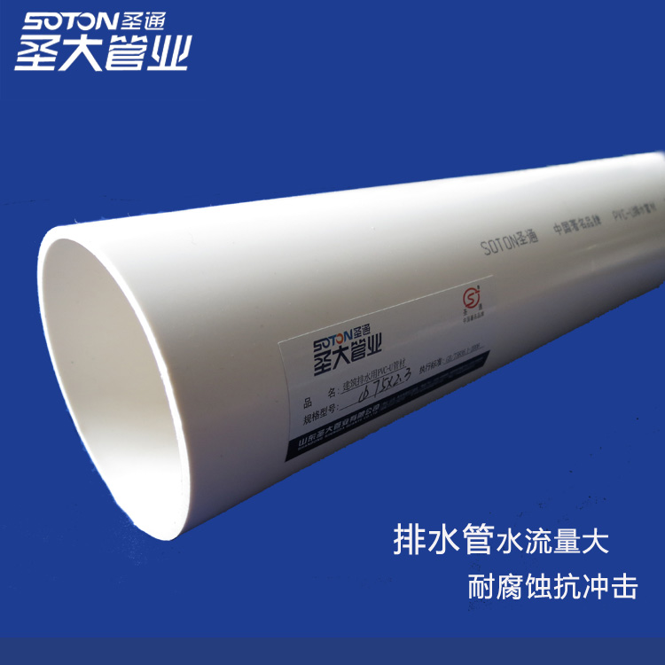Factory sales of PVC drainage pipe village street sewage specifications of good quality