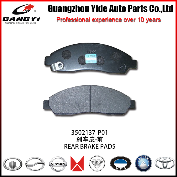 GREAT WALL WINGLE 3/REAR BRAKE PADS/OE:3502137-P01