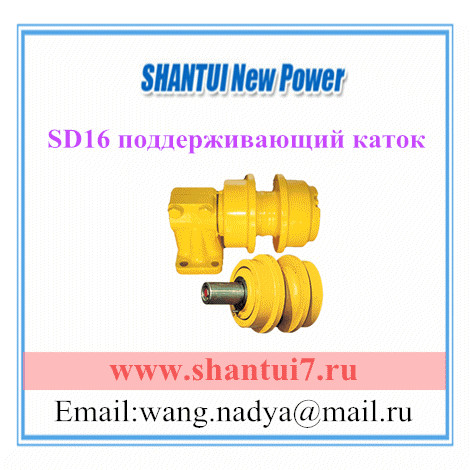 shantui sd16 carrier roller  16y-40-06000