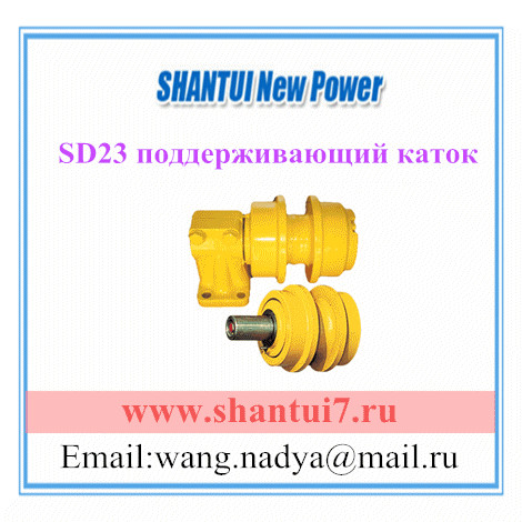 shantui sd23 carrier roller  154-30-25111