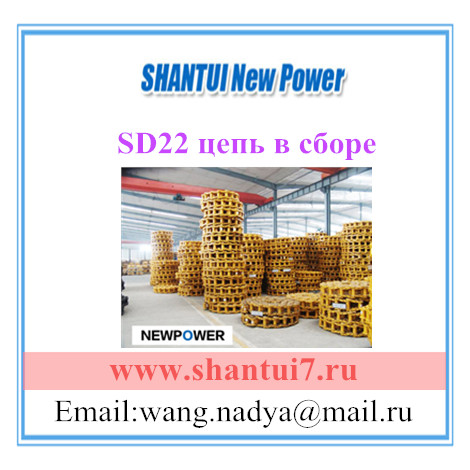 shantui sd22 track link ass'y 216mj-38000