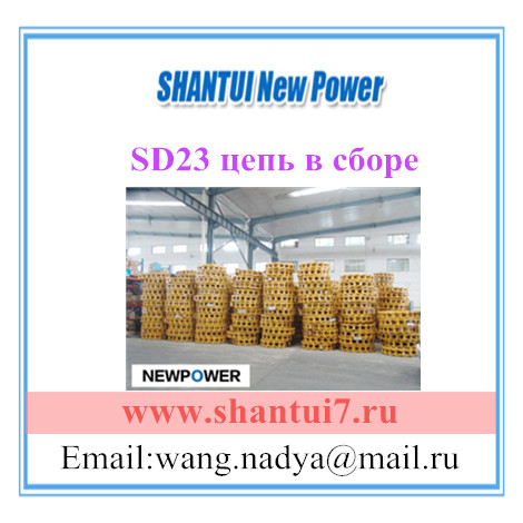 shantui sd23 track link ass'y 216mj-39000