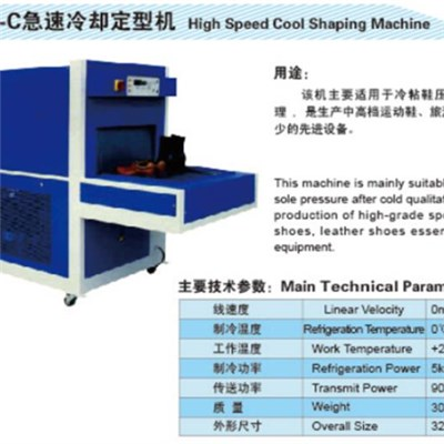 Shoe High Speed Cool Shaping Machine