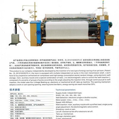 Air Jet Loom With Independent Air Supply