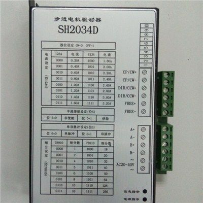 SH2034D Stepping Motor Driver