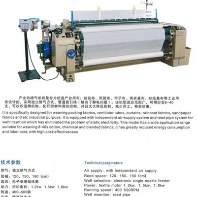Air Jet Loom For Industrial Fabrics