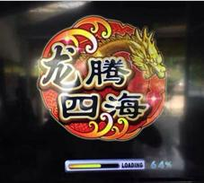 He Points Series Dragon Universal Game Machine
