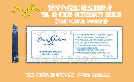 YZL12-prong curved&soft needle/with single package/eyebrow-tattooing needle/permanent makeup product/dazzling colors'