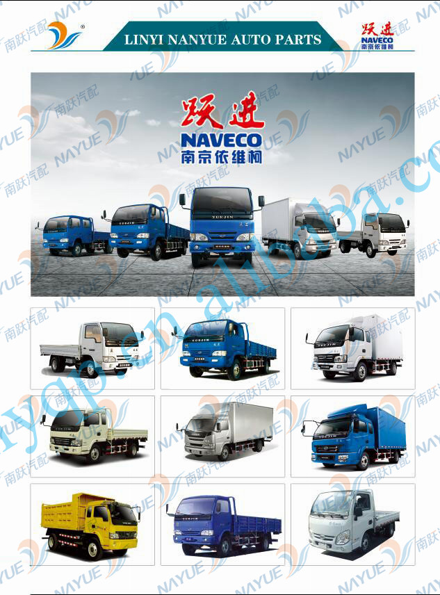 Hot sell YUEJIN TRUCK PARTS