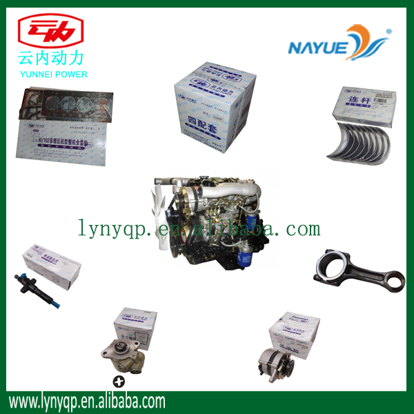 YUNNEI POWER Engine parts