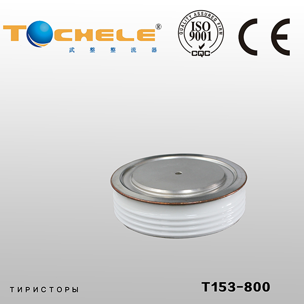 Russian Type Phase Control Thyristors(Capsule Version) Т153-800