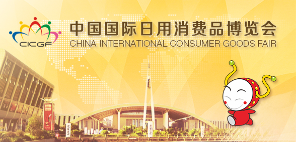 The 15th China International Consumer Goods Fair