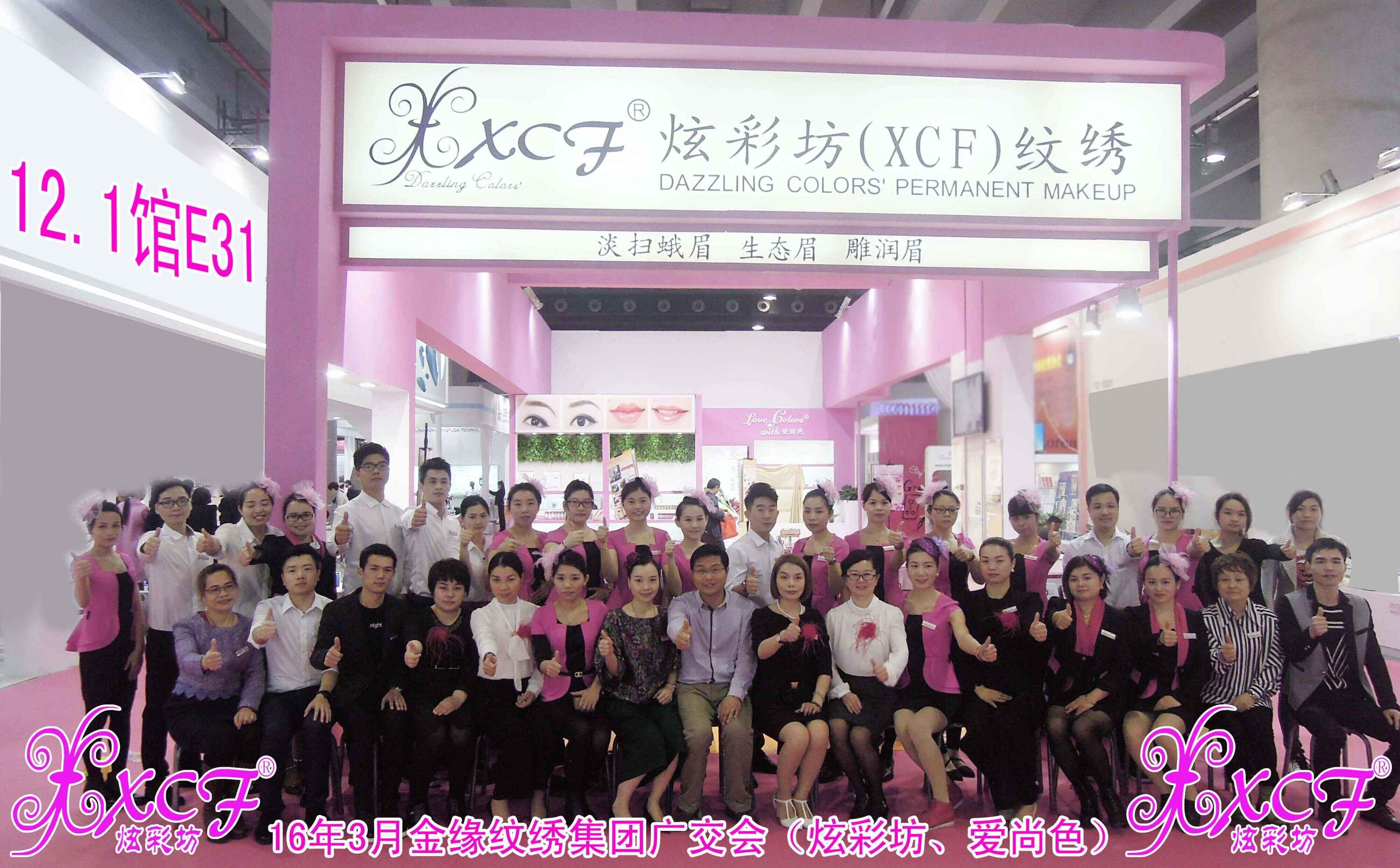 Dazzling Colors'(XCF) permanent makeup canton fair /international show