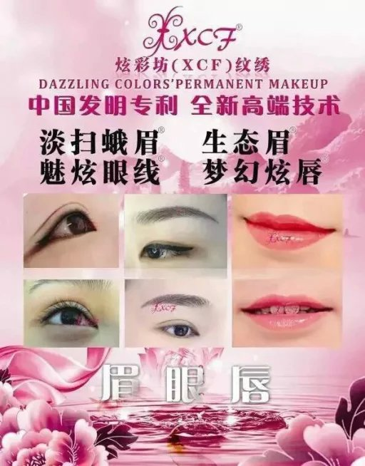 XCF permanent makeup school/ Dazzling Colors' training school/ eyebrow pigment