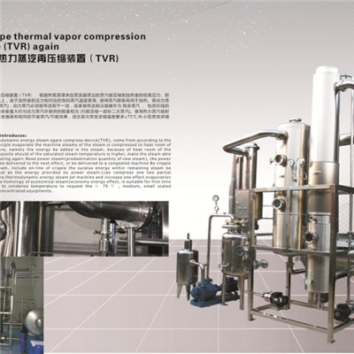PJZ Type Thermal Vapor Recompression Evaporator (TVR)