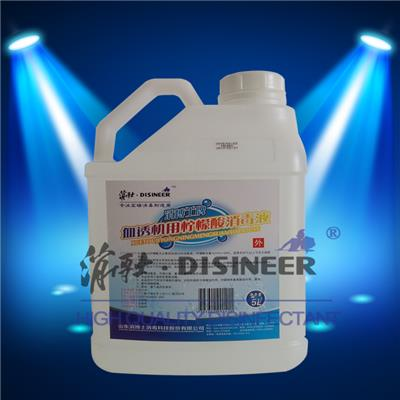 20% Citric Acid Disinfectant For Hemodialysis Machine