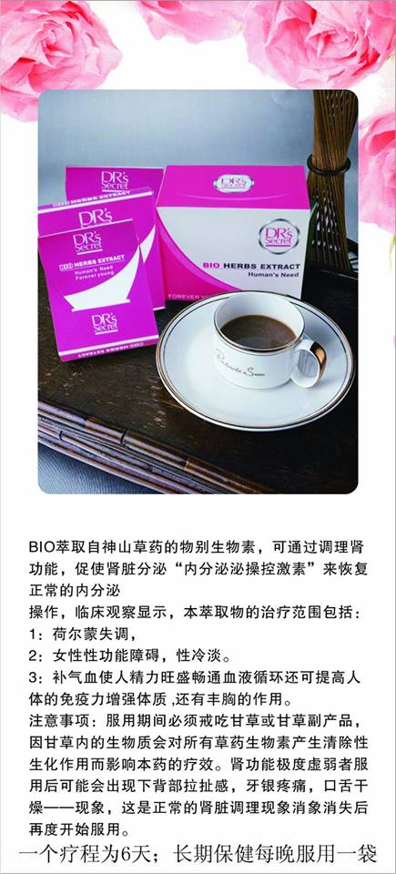 Bio Herbs Coffee (Women's)