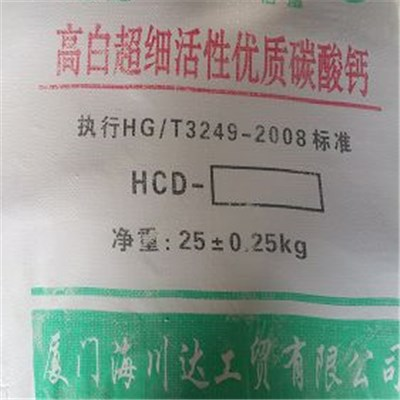 Coated Calcium Carbonate For Pvc Pipe, Pvc Cable And Plastic Film