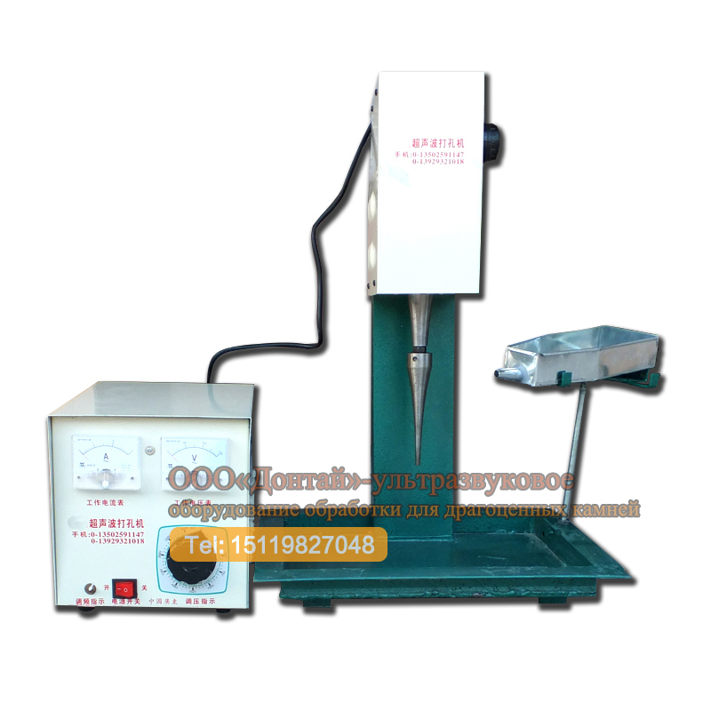 Ultrasonic manual gem drilling machine