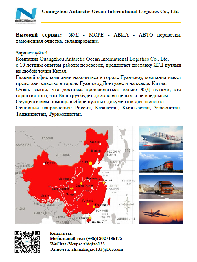 China - Russia, Kazakhstan logistics services