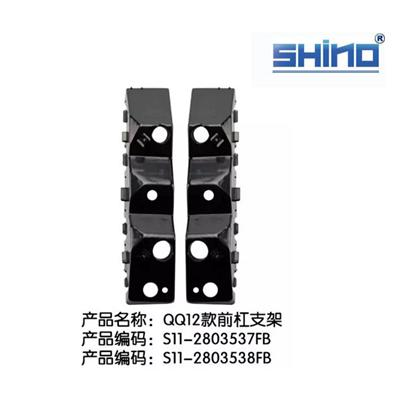 Wholesale all of spare parts for chery QQ LH BUMPER BRACKET,S11-2803537FB S11-2803538FB anti-cracking package with ISO9001 certificate standard package anti-cracking