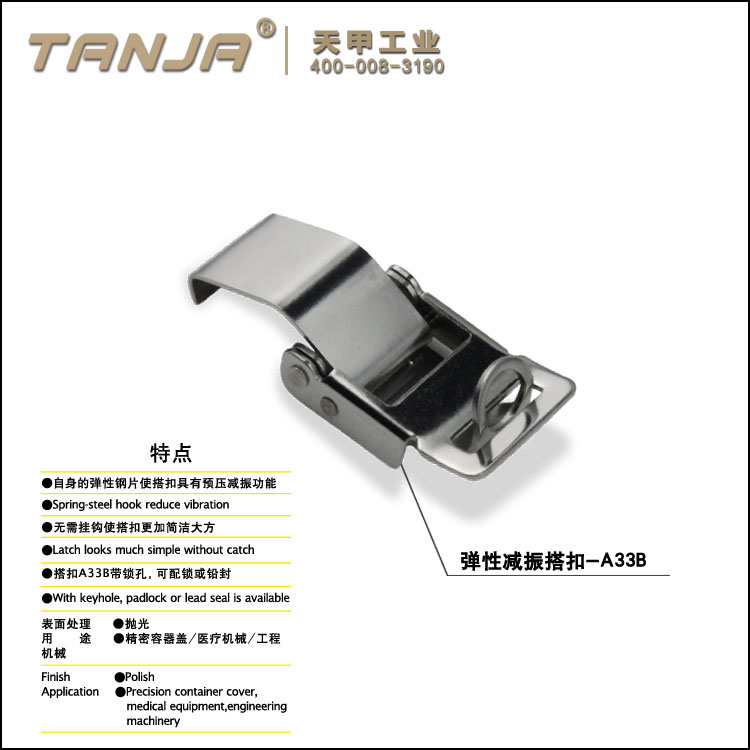 toggle latch A33