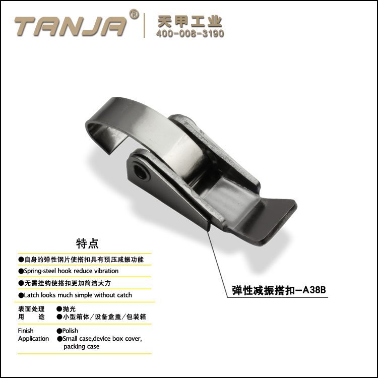 TANJA] A38 Flexible & damping latch /stainless steel draw latch Over Center with spring hook