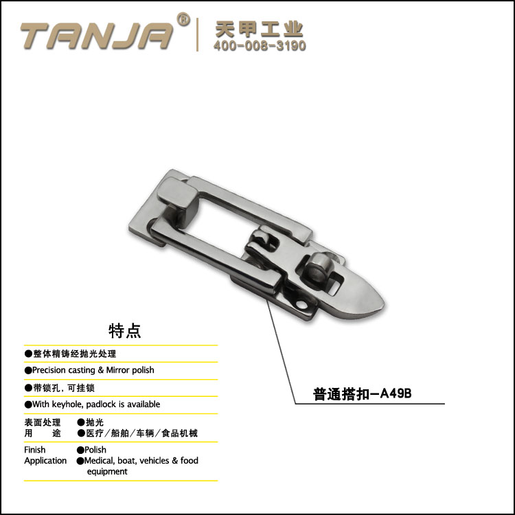 TANJA] A49 draw latch for food equipment/ stainless steel 316 large loop casting boat latch with keyhole