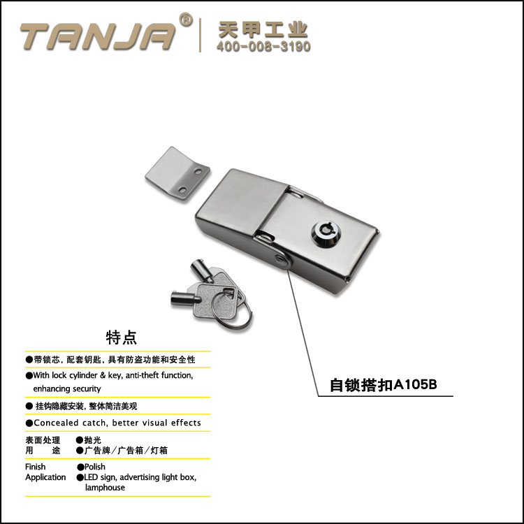 toggle latch A105