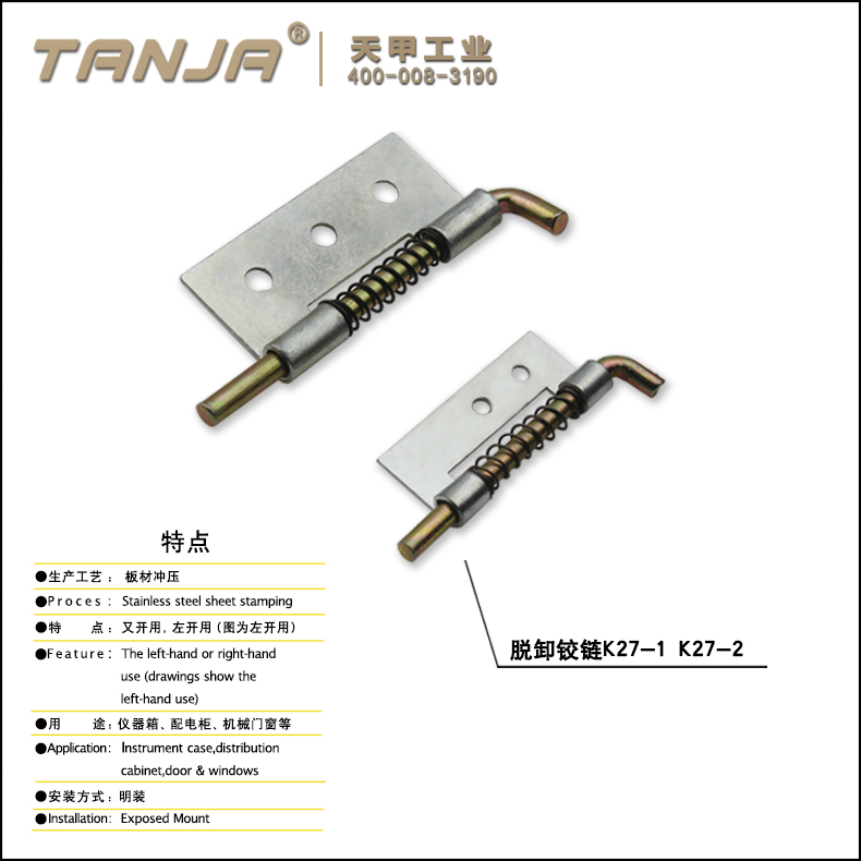 TANJA spring latch,steel spring loaded hinge for machine K27