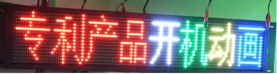 full color Scroll LED Displays and LED Boards