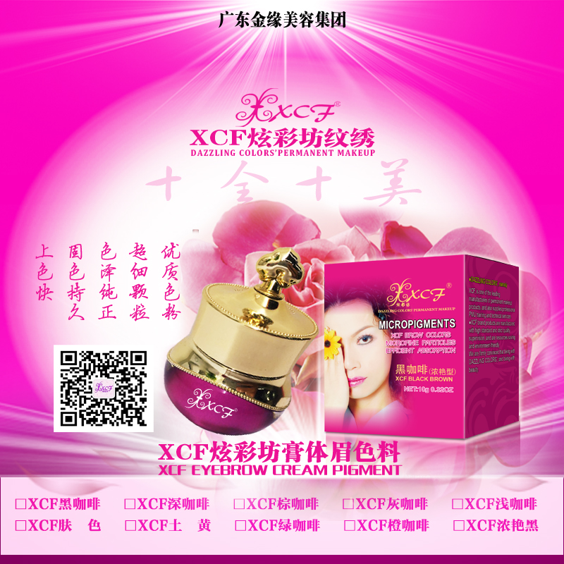 XCF new package eyebrow cream pigments/manual pen/eyebrow tattooing/ 3D eyebrow